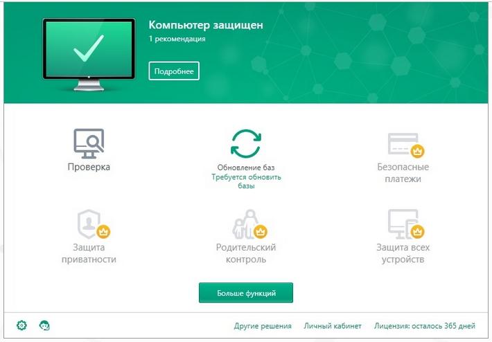 бесплатный антивирус Kaspersky Free 1 пк 1 год