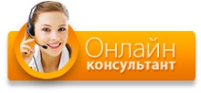 онлайн консультант asaru.ru