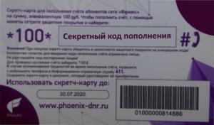 карта пополнения феникс через интернет онлайн вебмани киви яндекс деньги