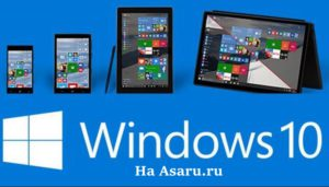Asaru.ru Windows 10