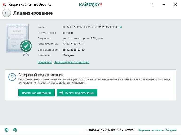 касперский интернет секьюрити активная лицензия 1 компьютер 365 дней