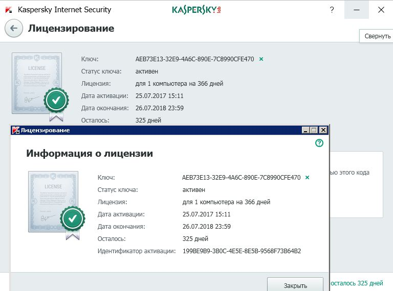 антивирус Kaspersky Internet Security информация о лицензии для 1 компьютера на 365 дней, статус ключа активен