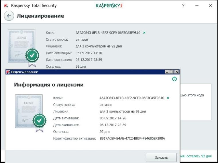 купить Kaspersky Total Security продлить лицензию на 3 устройства по скидке-дешево