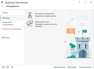 Kaspersky Total Security инструменты настройки,безопасное соединение, маниторинг сети