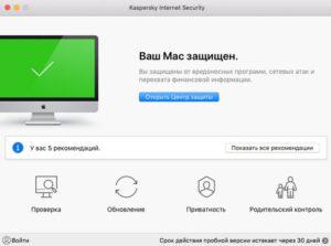 антивирус Kaspersky Total Security комплексное решение, вас Mac защищен