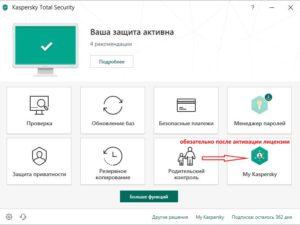 После акьтвации лицензии обязательно посети MY KASPERSKY, Введи логин и пароль
