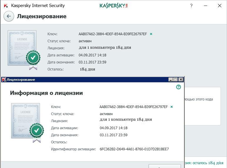 """Продлите лицензию на продукт """"Лаборатории Касперского"""" для дома Kaspersky Internet Security для 1 компьютера 184 дня180"""