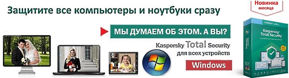 зашитите все компьютеры и ноутбуки на asaru.ru сразу, купите Kaspersky Total Security для всех устойств на много дешевле рыночной стоимости.