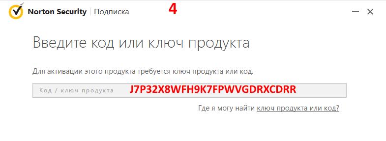 для продления подписки norton security ввод ключа или кода