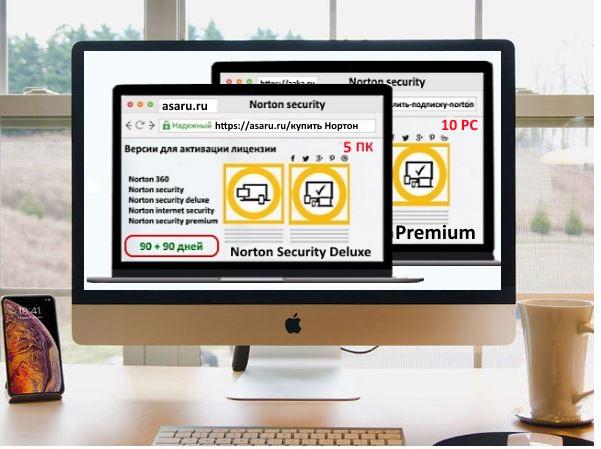 Купить Norton - Ключ Нортон 2019 продлить лицензия 90 180 365 дней