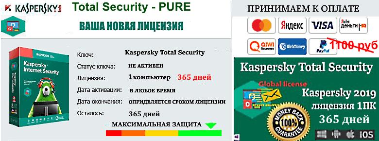 KASPERSKY TOTAL SECURITY - PURE ВАША НОВАЯ ЛИЦЕНЗИЯ ДЛЯ 1 КОМПЬЮТЕРА 365 ДНЕЙ