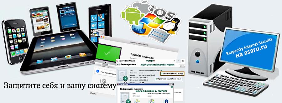 Защитите себя и вашу систему продлите лицезию Kaspersky Internet Security