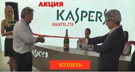 Участвуй в акции где на много дешевле оформить покупку антивирус kaspersky.