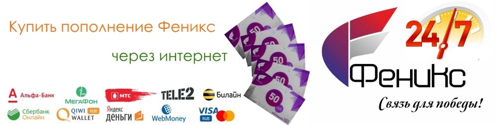Пополнение счета оператора ДНР Феникс через интернет онлайн