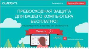 Kaspersky Internet Security скачать бесплатно ключ