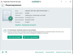 asru.ru лицензия касперский 45 дней бесплатно