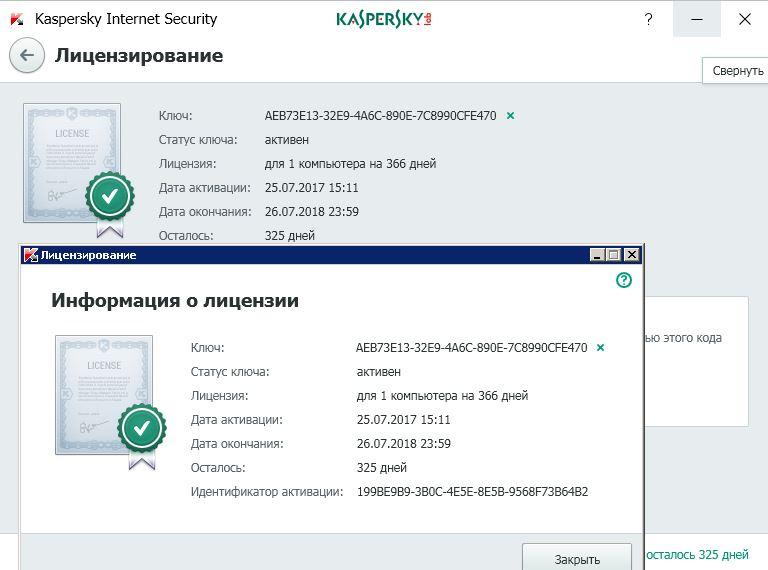 Инструкция по архивации антивируса касперского 2018